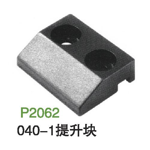 P2062 040-1提升块