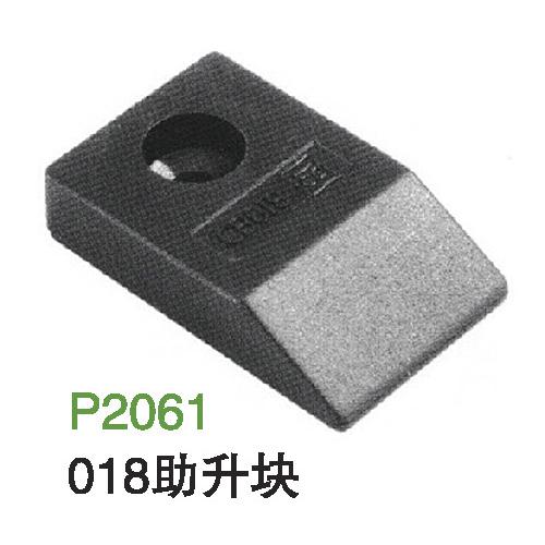 P2061  018助升块