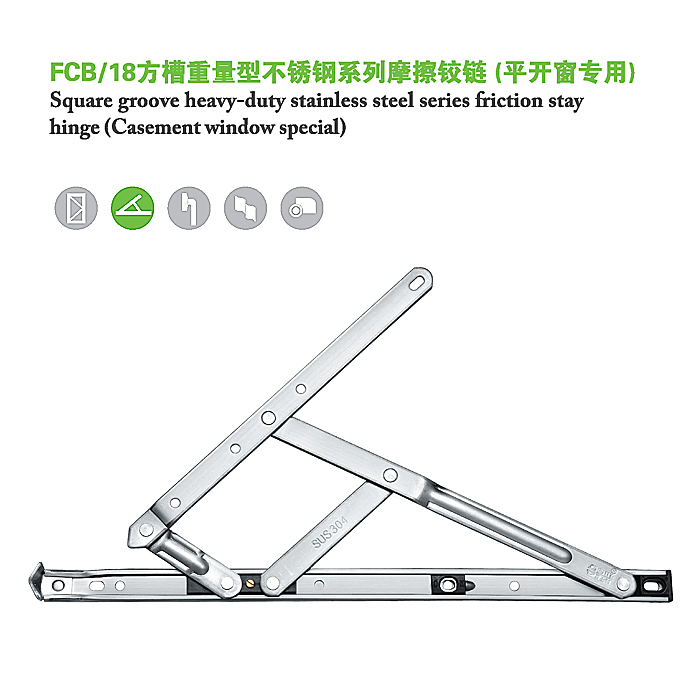 FCB / 18 方槽重量型不锈钢系列摩擦铰链(平开窗专用)