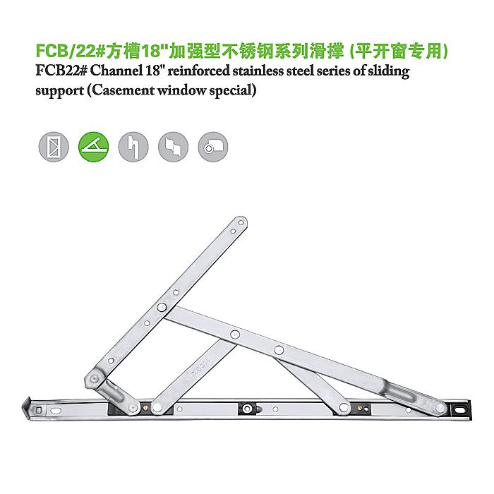 """FCB / 22#方槽18"""" 加强型不锈钢系列滑撑(平开窗专用)"""