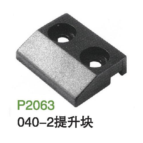 P2063 040-2提升块
